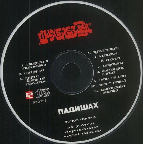 Шахерезада - Падишах (1994)