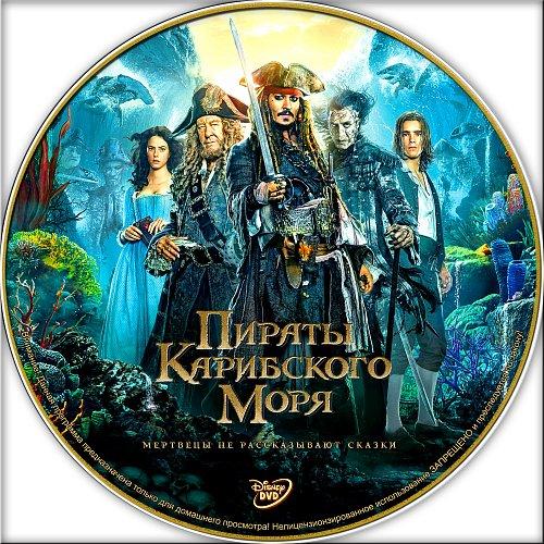 Пираты Карибского моря: Мертвецы не рассказывают сказки / Pirates of the Caribbean: Dead Men Tell No