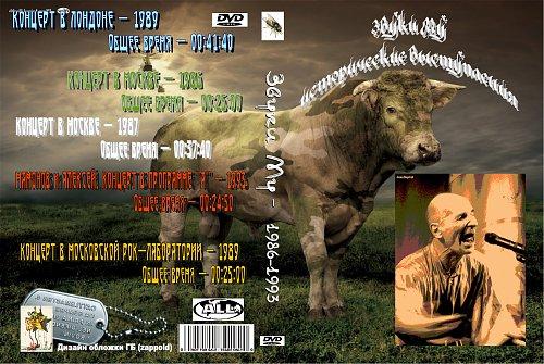 Звуки Му - Исторические выступления 1986-1993 (2010)