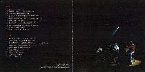 Чайф - Концерт (1995)
