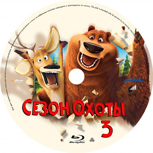 Сезон охоты 3 / Open Season 3 (2010)
