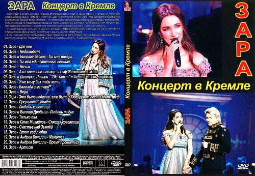 Зара - Концерт в Кремле (2017)