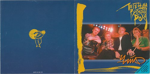 Чайф - Легенды Русского Рока 1998 (Moroz Records, dMR 04198 CD)