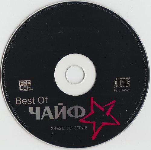 Чайф - Best of ЧАЙФ (1998)