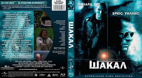 Шакал / The Jackal (1997)