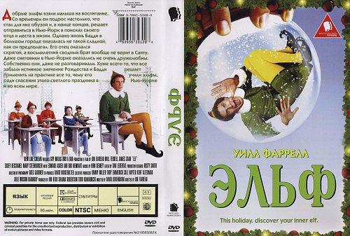 Эльф / Elf (2003)