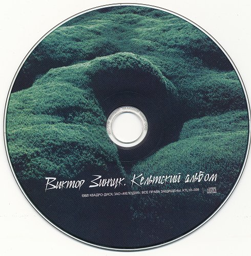 Зинчук Виктор - Кельтский Альбом (2011) [Квадро-Диск – KTL10-359]