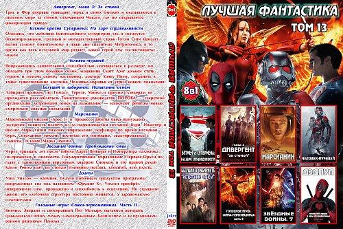Фантастика DVD 8в1