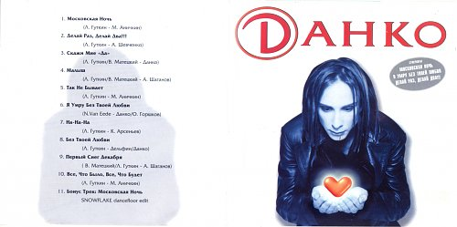Данко - Данко (1999)