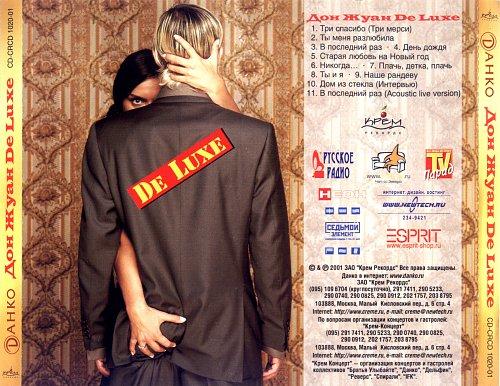 Данко - Дон Жуан De Luxe (2002)
