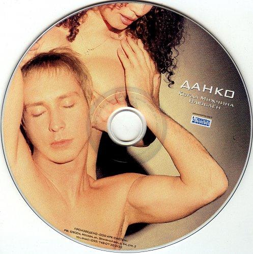 Данко - Когда Мужчина Влюблён (2004)