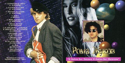Жуков Рома - Я люблю вас, девочки, я люблю вас, мальчики (1994)