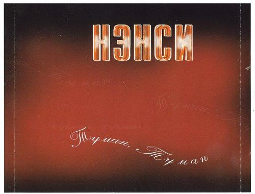 Ненси- Туман, туман (1999)