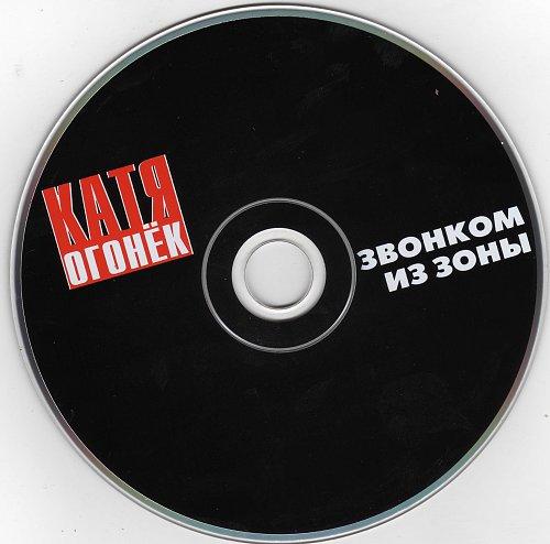 Огонёк Катя - Звонком из зоны (2000)