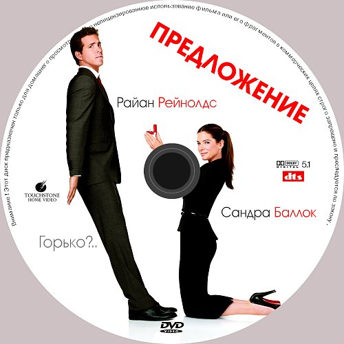 Предложение / The Proposal (2009)