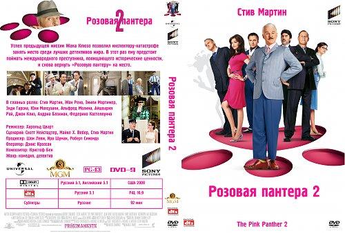 Розовая пантера 2 / The Pink Panther 2 (2009)