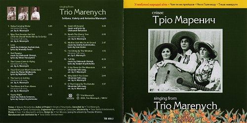Тріо Маренич - Співає Тріо Маренич (2003)
