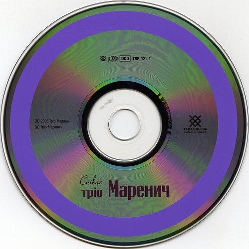Тріо Маренич - Частина 2 (2006)