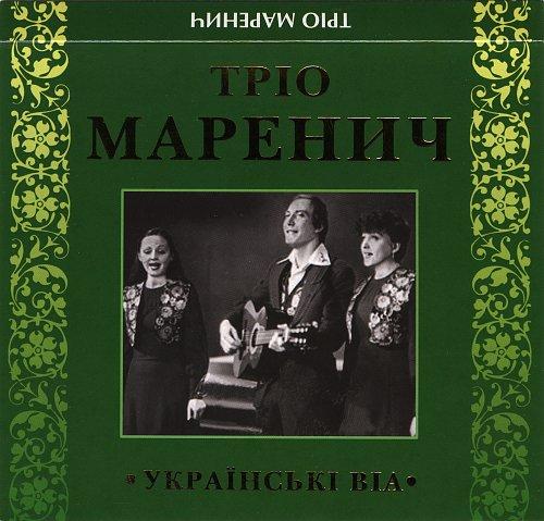 Тріо Маренич. Українскi ВIА (2007)