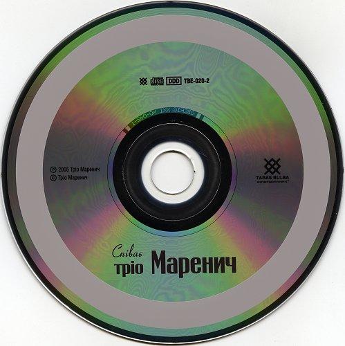 Тріо Маренич - Частина 1 (2006)
