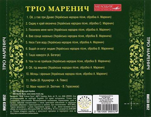 Тріо Маренич - Тріо Маренич. Українскi ВIА (2007)