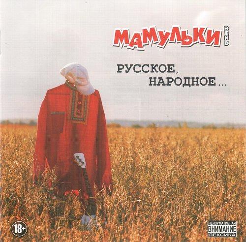 Мамульки Bend - Русское, народное... (2013)