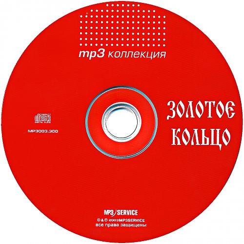 Золотое кольцо, mp3 коллекция (2003)