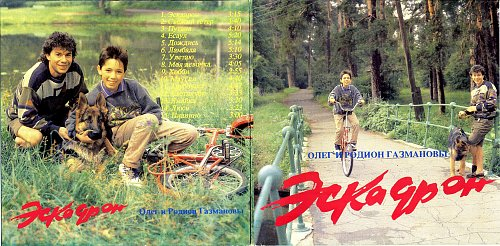 Газмановы Олег и Родион - Эскадрон (1993)