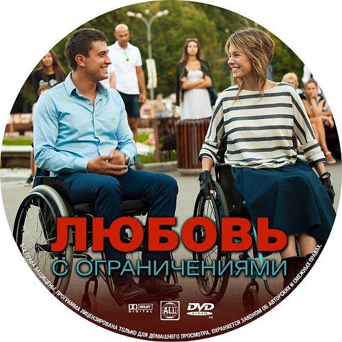 Любовь с ограничениями (2017)