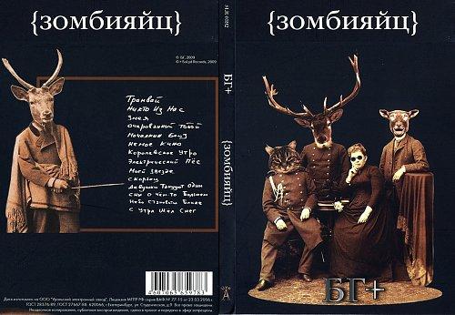 Гребенщиков Борис - Зомбияйц (2009)