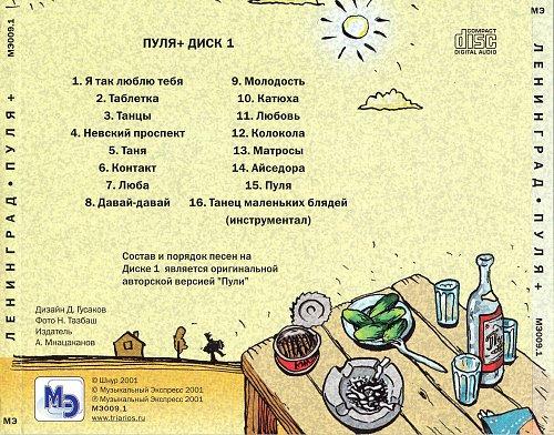Ленинград - Пуля+ (2001)