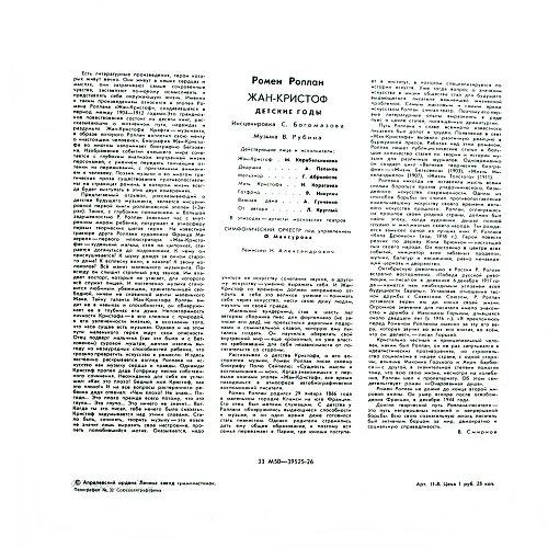 Romain Rolland / Ромен Роллан - Жан Кристоф. Детские годы. Инсценировка (1976) [LP М50-39525-26]