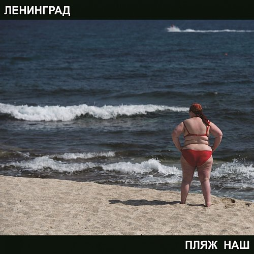 Ленинград - Пляж наш (2014)