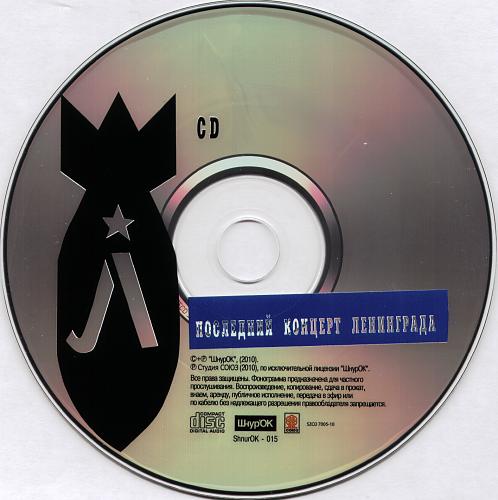 Ленинград - Последний Концерт Ленинграда (2010)