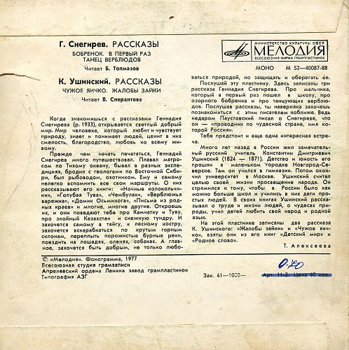 Снегирев Г. Ушинский К. - Рассказы (1977) [EP М52-40087-8]