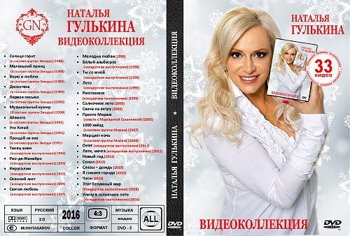 Гулькина Наталья - Видеоколлекция (2016)