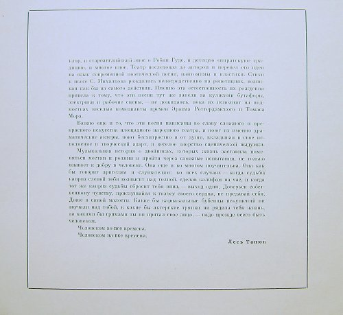 Марк Твен - Принц и нищий (1982) [2LP С50-18777-80]