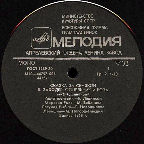 Заходер Борис - Отшельник и Роза. Инсценировка (1982) [LP М50-44757-8]