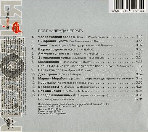 Чепрага Надежда - Поёт Надежда Чепрага (2008)