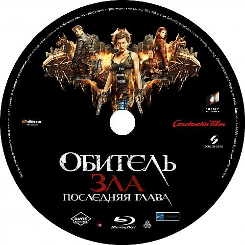 Обитель зла Последняя глава  Resident Evil The Final Chapter (2016)