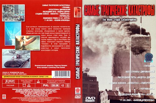 Самые трагические катастрофы / The Most Tragic Catastrophies / Le grandi catastrofi (2002)
