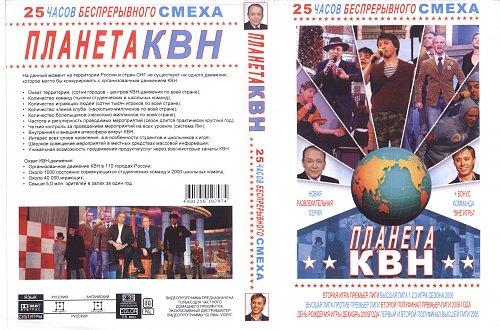 Планета КВН (2005 - 2006)