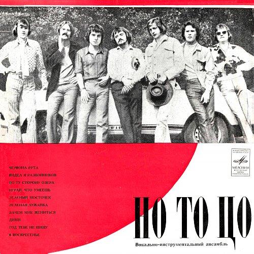 No To Co / Но То Цо, ВИА (Польша) - 1. Червона рута (1973) [LP СМ-03799-800]
