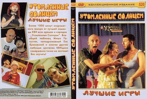 КВН. Утомлённые солнцем. Лучшие игры (1997 - 2009)