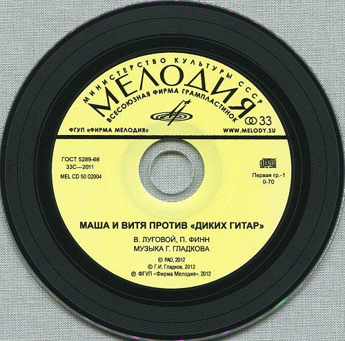 """Маша и Витя против """"Диких Гитар"""" (1976/2012)"""