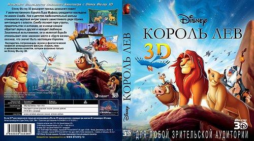 Король Лев 3D / The Lion King 3D (1994)