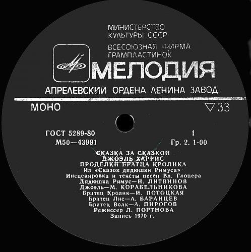Джоэль Харрис - Сказки дядюшки Римуса (1982) [LP М50-43991-2]