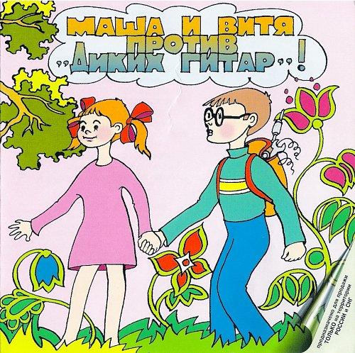 """Маша и Витя против """"Диких Гитар"""" (1976/2001)"""