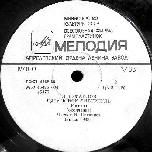 Измайлов Леон - Лягушонок Ливерпуль (1983) [LP М50 45475 004]
