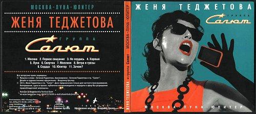 Теджетова Женя - Москва-Луна-Юпитер (2012)